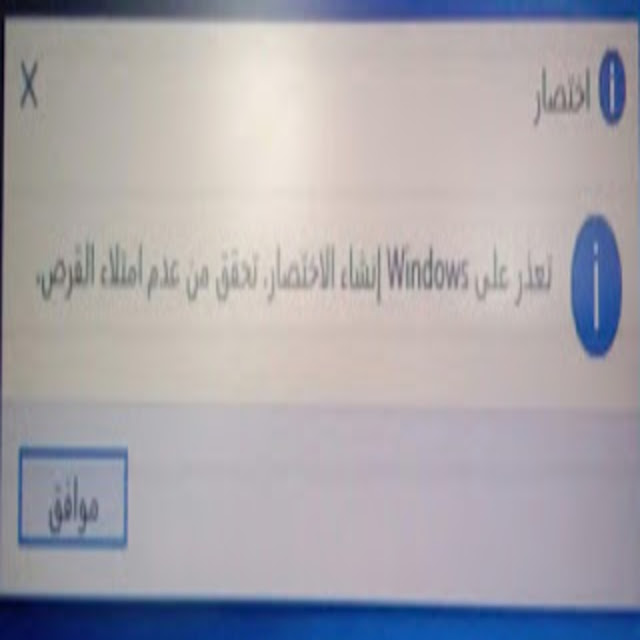 تعذر على windows إنشاء الاختصار تحقق من عدم امتلاء القرص