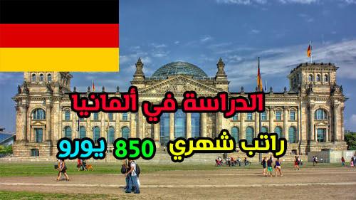 منح مؤسسة فريدريش إيبرت لدراسة البكالوريوس والماجستير في ألمانيا براتب شهري 850 يورو