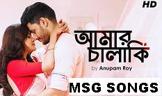 Amar Chalaki Bengali Song Pagalworld
