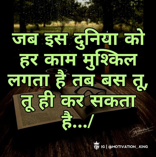 motivational quotes in hindi english