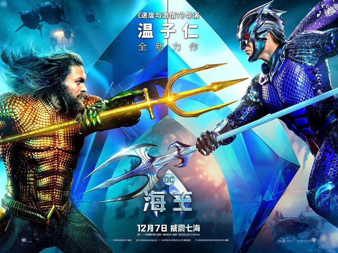 Box Office : 12月7日~9日の全米映画ボックスオフィスTOP5 - 中国系のジェームズ・ワン監督の「アクアマン」が、中国での先行封切りにおいて、DC コミックスのヒーロー映画に限らず、ワーナー・ブラザース作品としては最高のオープニング・ヒットにあたる記録破りの巨額デビューを達成 ! !