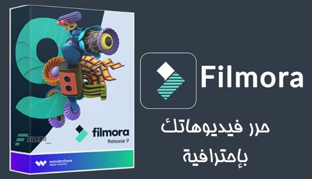 تحميل برنامج فيلمورا للكمبيوتر Filmora لمونتاج وتحرير الفيديو