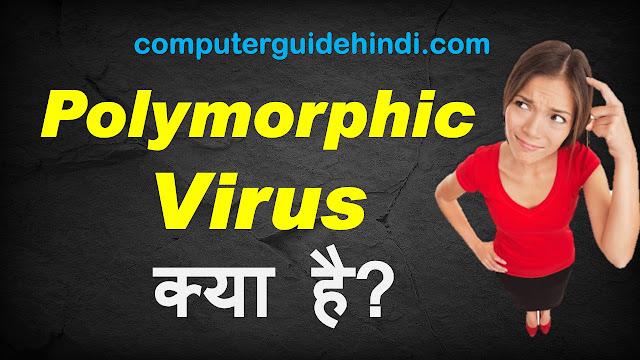 पॉलीमॉर्फिक वायरस क्या है?