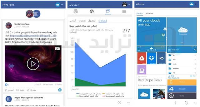 تحميل برنامج مدير صفحات الفيس بوك للكمبيوتر أخر اصدار مجاناً