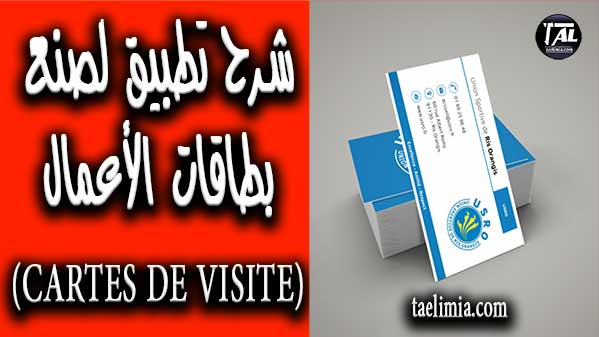 شرح تطبيق لصنع بطاقات الأعمال (cartes de visite)