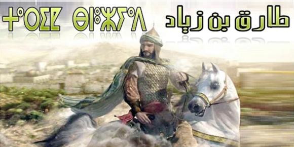 طارق بن زياد Tariq ibn Ziyad فاتح الاندلس