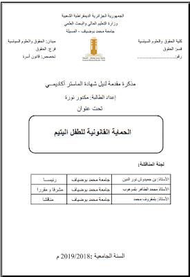 مذكرة ماستر: الحماية القانونية للطفل اليتيم PDF