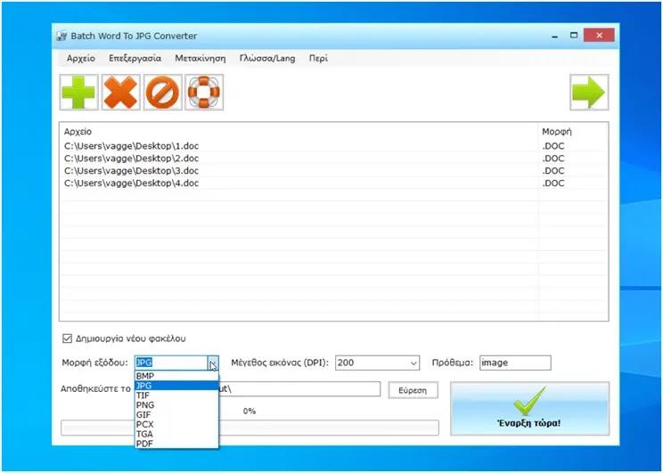 Batch WORD to JPG Converter : Mετατρέψτε αρχεία Word Doc  και Docx σε εικόνες JPG