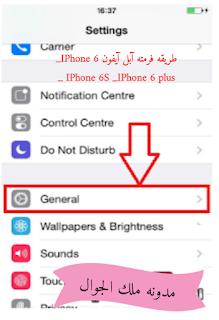 طريقه فرمته آبل آيفون   IPhone 6 _ IPhone 6S _IPhone 6 plus