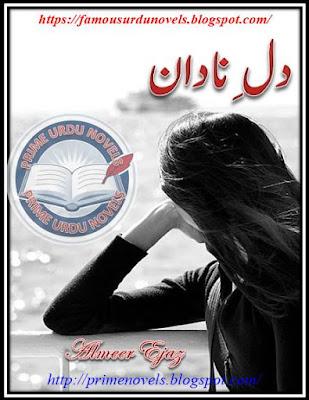Dil e nadan novel by Almeer Ejaz Episode 1 to 4 pdf