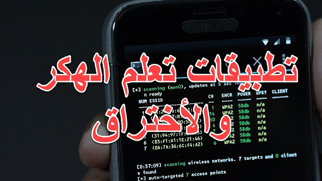 best app to learn hacking