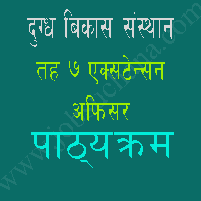 DDC Extension Officer Level 7 Syllabus