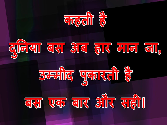motivational hindi quotes images