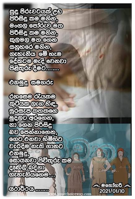 Sudu Piruwatayak Uda Song Lyrics - සුදු පිරුවටයක් උඩ පද පෙළ