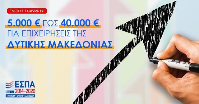5.000€ έως 40.000€ για επιχειρήσεις της Δυτικής Μακεδονίας που έχουν πληγεί από την πανδημία