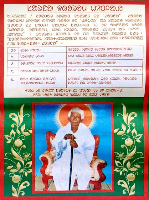 Pandit Raghunath Murmu Santali Calendar 2020
