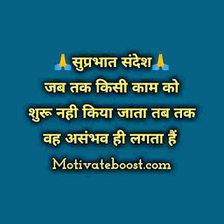 Best suprabhat message image