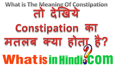 What is the meaning Constipation in Hindi