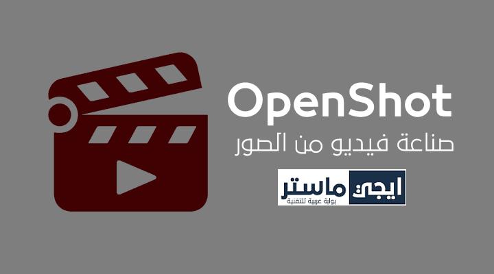 برنامج OpenShot لصناعة فيديو من الصور باحترافية مجانا