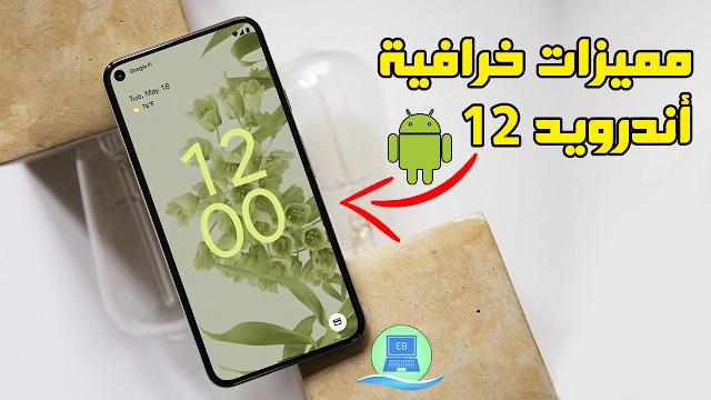 تحديث اندرويد 12، مميزات أندرويد 12، Android 12
