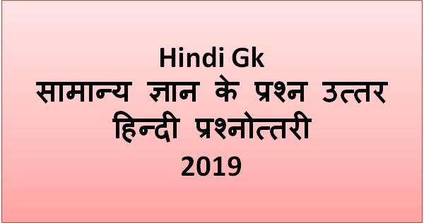 रेलवे सामान्य ज्ञान के प्रश्न उत्तर हिन्दी प्रश्नोत्तरी 2019