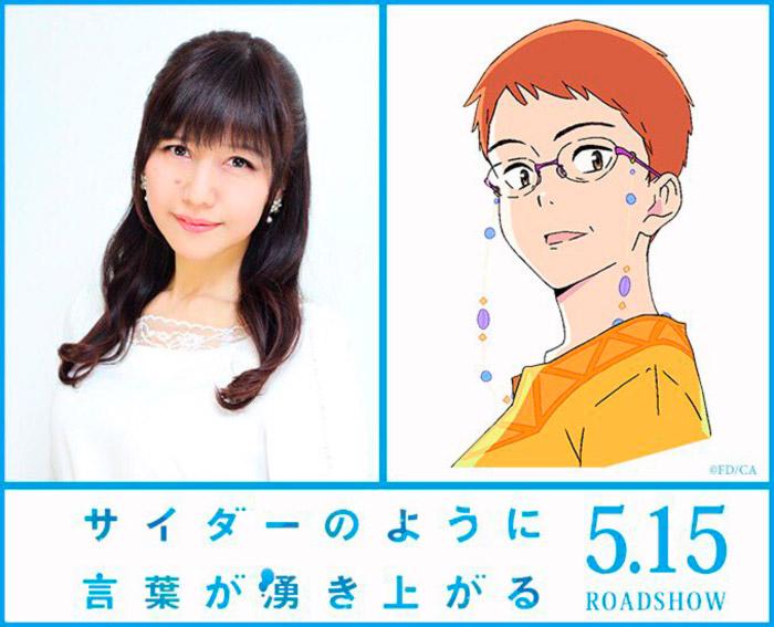 Cider no You ni Kotoba ga Wakiagaru - personajes