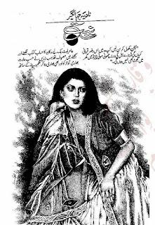 Niyat by Nadia Jhangir Online Reading