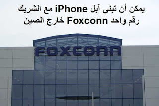 يمكن أن تبني آبل iPhone مع الشريك رقم واحد Foxconn خارج الصين