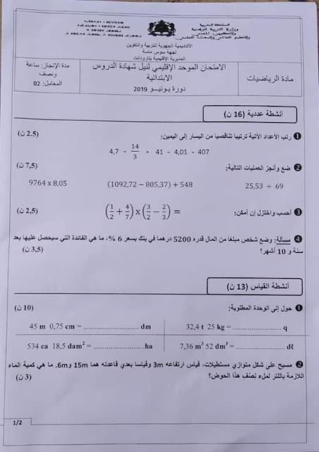 الامتحان الموحد الإقليمي لنيل شهادة الدروس الابتدائية 2018-2019  تارودانت-مادة الرياضيات