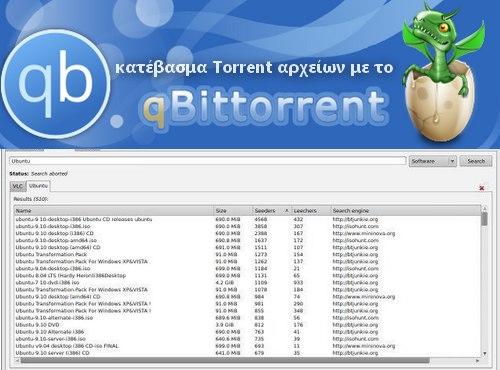 qBittorrent - Ένα πανάλαφρο πρόγραμμα για να κατεβάζουμε αρχεία Torrent