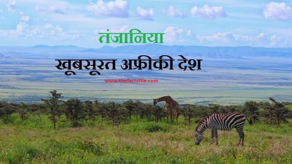 तंजानिया एक खूबसूरत अफ्रीकी देश - Facts about Tanzania in Hindi