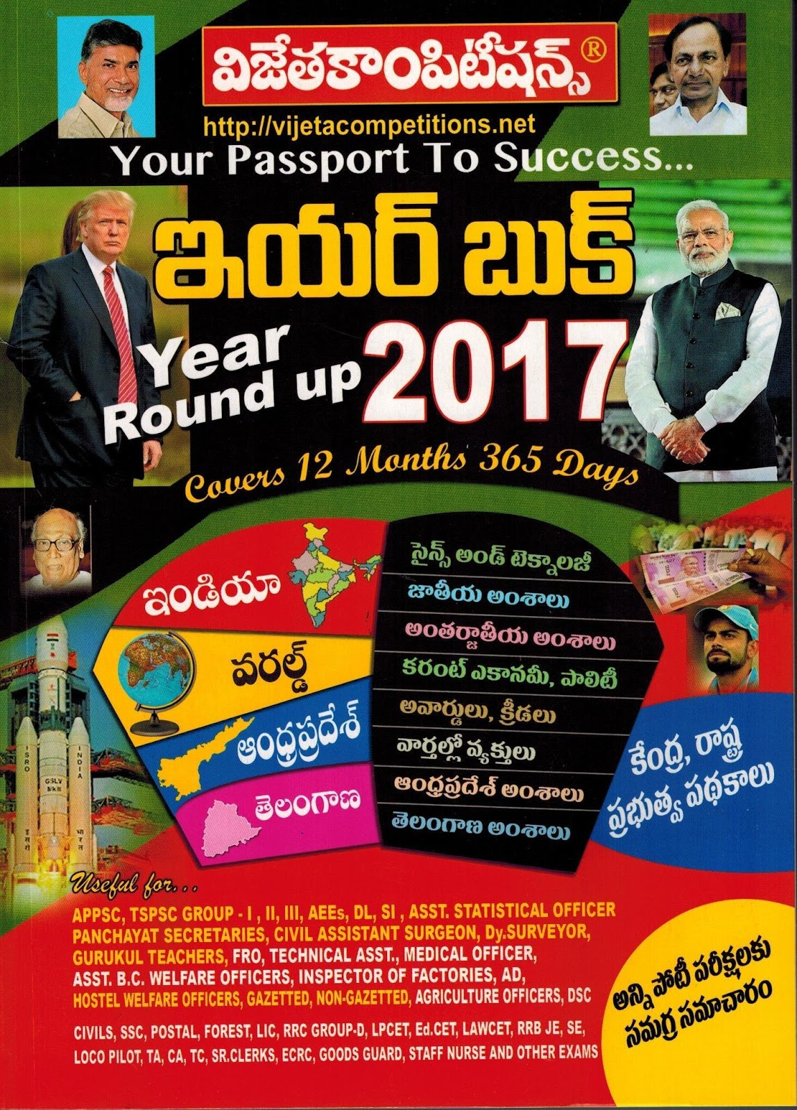 Vijetha Competitions Books Pdf