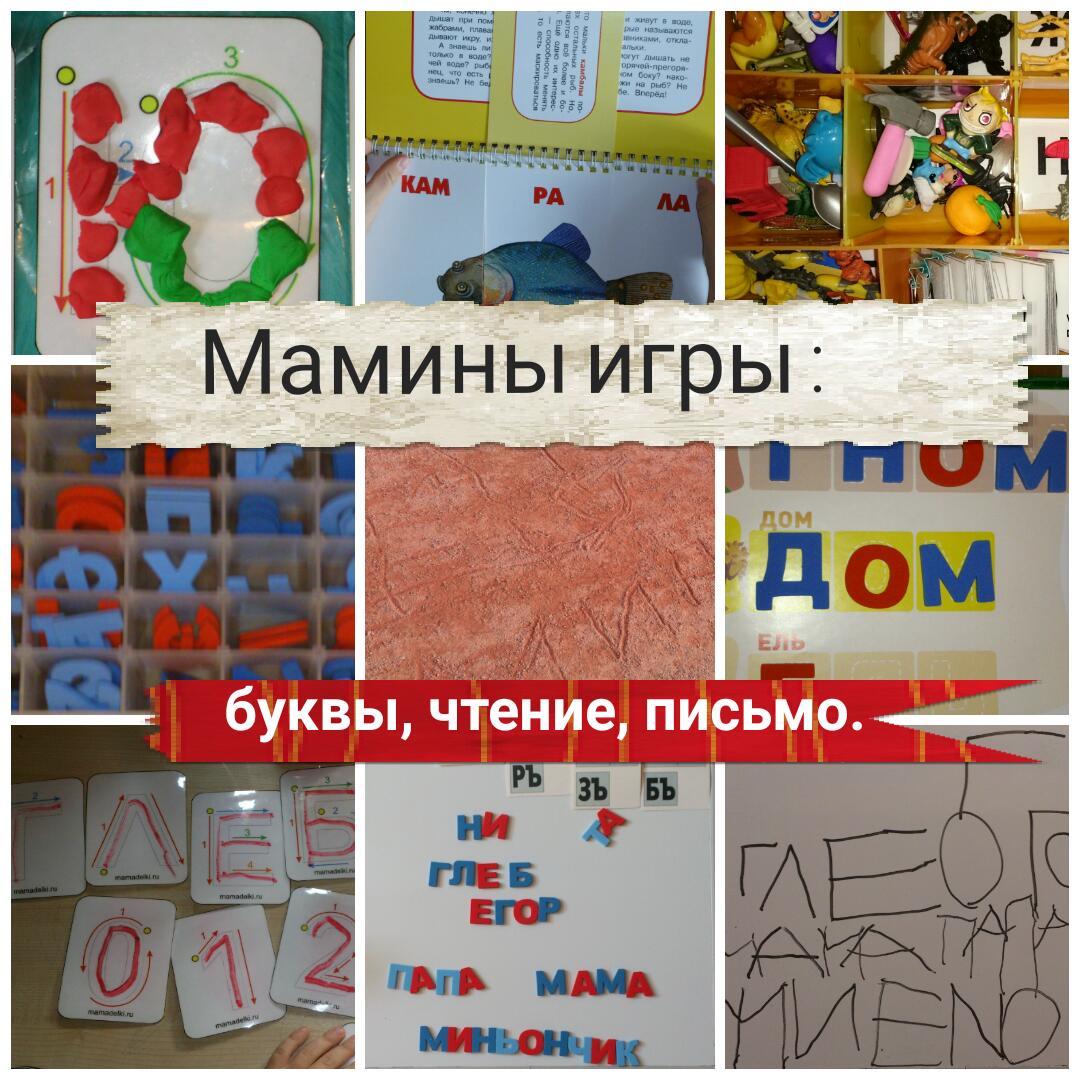 Мамины игры: буквы, чтение, письмо