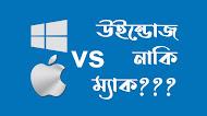 উইন্ডোজ windows বনাম ম্যাক mac | কোনটি কেন ব্যবহার করবেন?