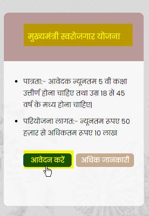 online-apply-for-mmsy-swarojgar-yojana