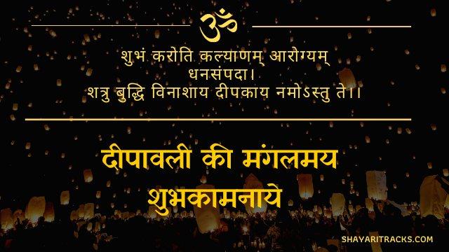 Diwali ki shubhkamnaye shayari