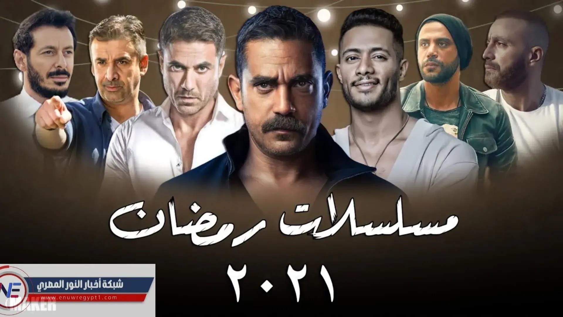 تحديث | مواعيد عرض مسلسلات رمضان 2021 و القنوات الناقلة | قائمة مسلسلات رمضان 2021 رمضان يجمعنا