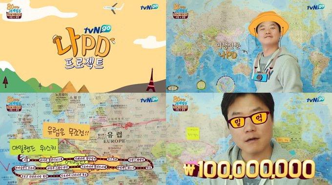 tvN 公開開台十周年企劃《環遊世界80天》