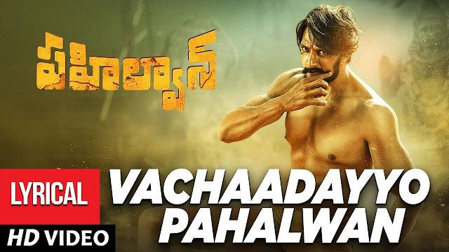Pahalwan Telugu Movie