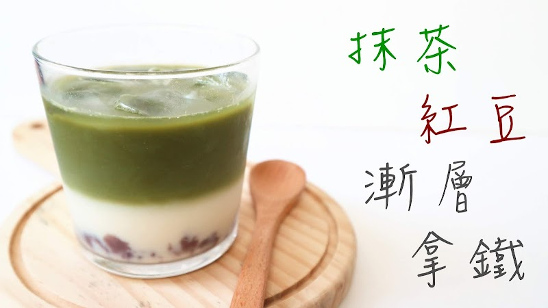 Iced Matcha Red Bean Latte 抹茶紅豆漸層拿鐵