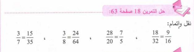 حل تمرين 18 صفحة 63 رياضيات للسنة الأولى متوسط الجيل الثاني