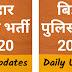 बिहार पुलिस विभाग में प्रवर्तन सब इंस्पेक्टर के 212 पदों पर निकली भर्ती, आवेदन कीजिए।