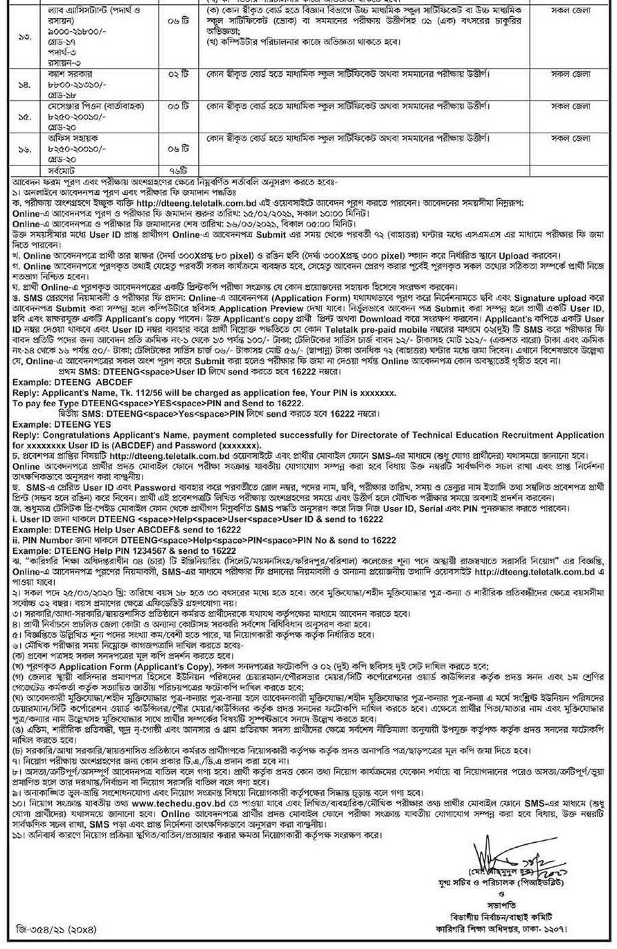 কারিগরি শিক্ষা অধিদপ্তর নিয়োগ বিজ্ঞপ্তি ২০২১ -  Directorate of Technical Education DTE Job Circular 2021 - শিক্ষা মন্ত্রণালয় নিয়োগ বিজ্ঞপ্তি ২০২১
