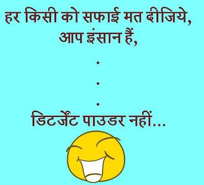 250+ धांसू Funny Jokes In Hindi For WhatsApp - Kuch Khas Tech