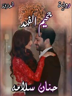رواية جحيم الفهد الفصل الثاني 2 بقلم حنان سلامة