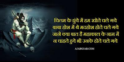 Har Har Mahadev Images