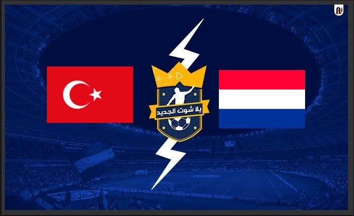نتيجة مباراة هولندا وتركيا اليوم 2021/9/7  في تصفيات كأس العالم