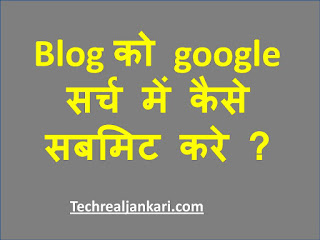google search console me blog ko kese submit kre