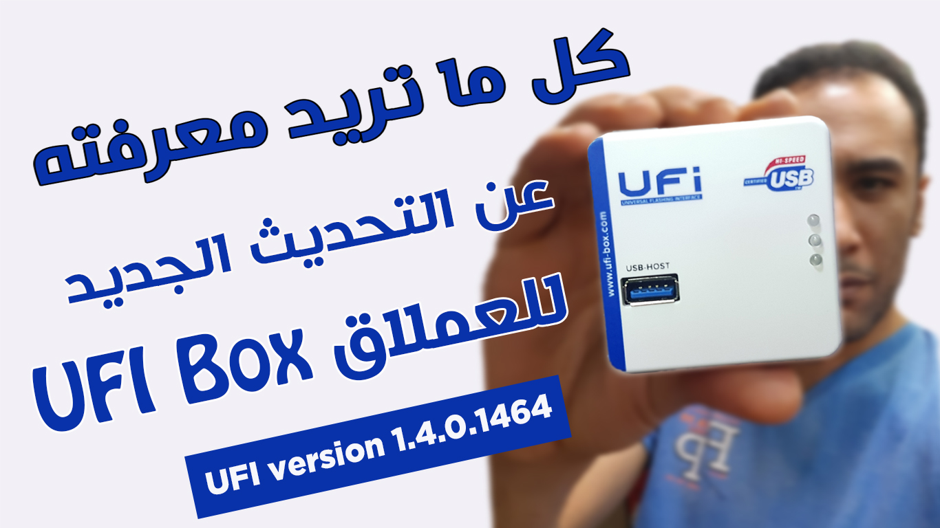 شرح كامل لاهم ما جاء فى تحديث Ufi Box إصدار UFI Software