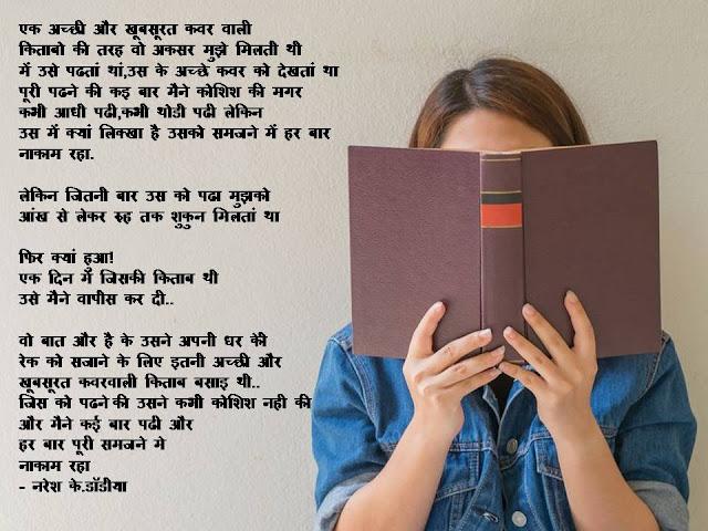 किताबो की तरह वो अकसर मुझे मिलती थी Hindi Kavita By Naresh K. Dodia